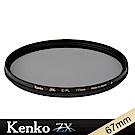 Kenko ZX CPL 4K/8K高清解析偏光鏡 (67mm)