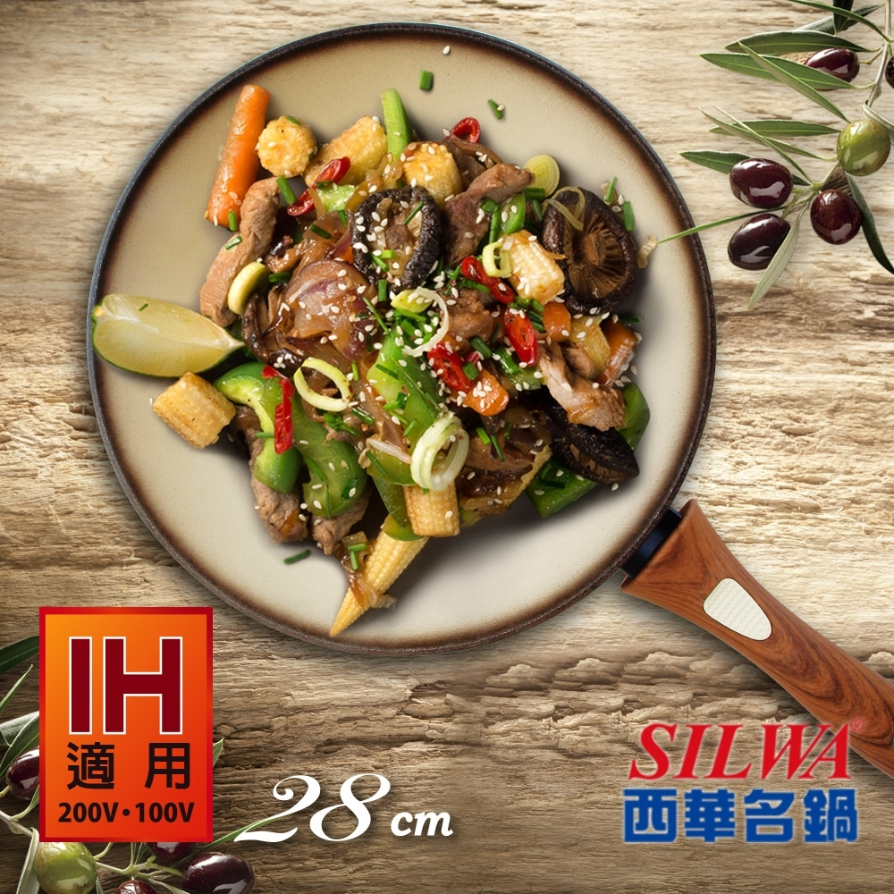 [送比臉大牛排]SILWA西華 法式小心姬不沾炒鍋28cm-適用IH爐