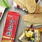 諾貝爾 宜蘭餅禮盒(8入/盒)