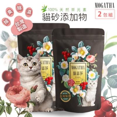 【貓嘉莎】MOGATHA天然茶葉貓砂添加物(1000g*2包)除臭/除濕