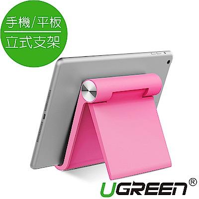 綠聯 手機平板通用立式支架(粉色)