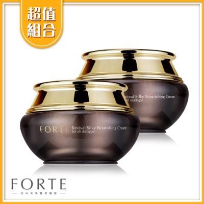 買一送一 FORTE 台塑生醫-再生滋養霜55ml 共2瓶