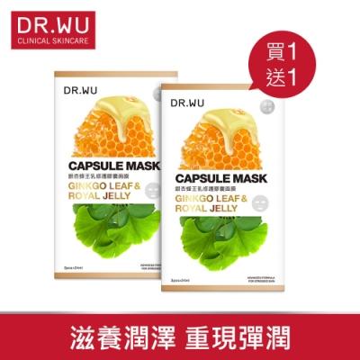 (買一送一) DR.WU銀杏蜂王乳修護膠囊面膜3PCS