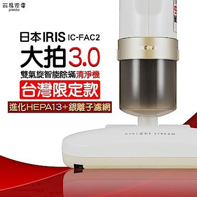 日本iris [大拍3.0] 雙氣旋智能除蟎清淨機 HEPA13銀離子限定版