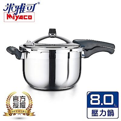 米雅可 #304不鏽鋼6+1安全壓力鍋(8公升)