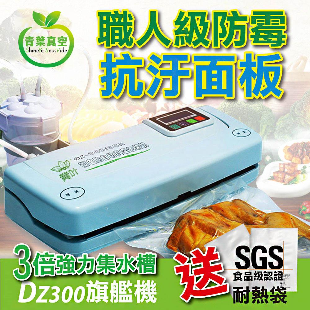 青葉 DZ300 商用級全自動真空包裝機 乾濕兩用免專用袋(公司貨)