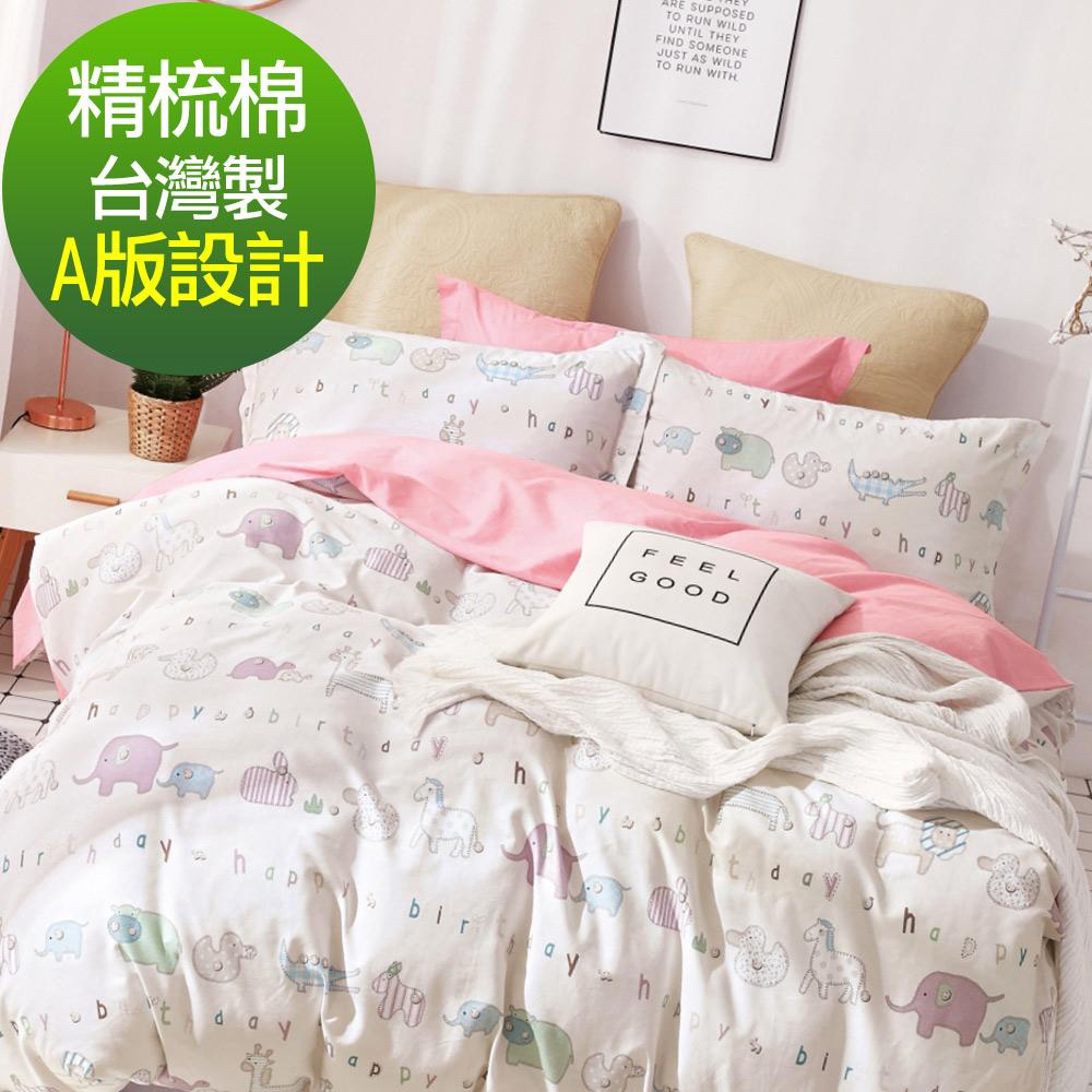 La Lune 台灣製40支精梳純棉雙人加大床包枕套三件組 健康長大小寶貝