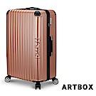 【ARTBOX】漂流詩歌 28吋剎車輪TSA海關鎖行李箱(玫瑰金)