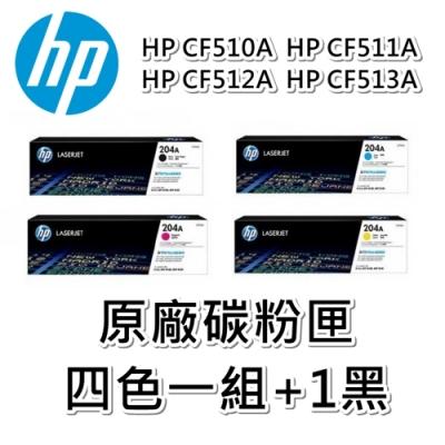 HP CF510A/CF511A/CF512A/CF513A 原廠碳粉匣 四色一組+1黑