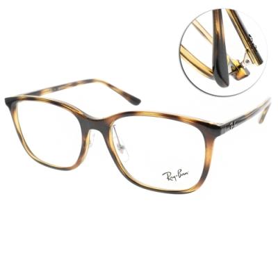 RAY BAN光學眼鏡 經典休閒方框款/琥珀#RB7168D 2012