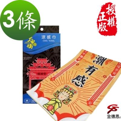 金德恩 台灣製造 3條大甲媽加持款涼感冰涼巾30x85cm