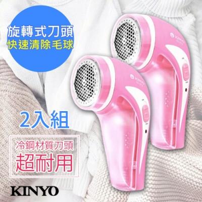 (2入組)KINYO 冷鋼刀頭/插電式除毛球機(CL-513)不怕起毛球