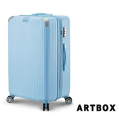【ARTBOX】時尚格調 28吋抗壓凹槽海關鎖可加大行李箱 (粉藍)
