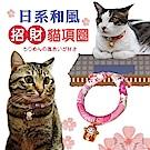 寵喵樂 日系和風招財貓項圈 (附鈴鐺) M號 顏色隨機
