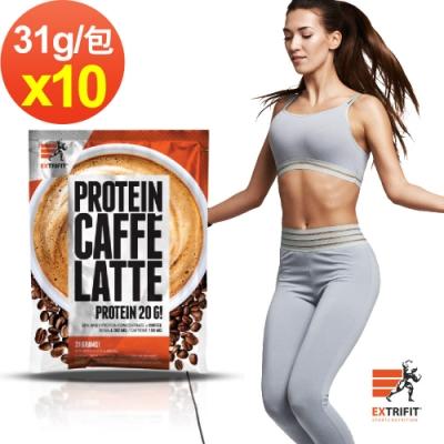 【捷克EXTRIFIT】乳清蛋白隨身包-咖啡拿鐵口味(31gx10包)