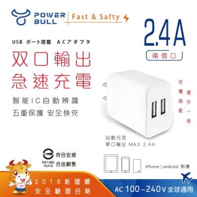 POWER BULL動力公牛 PB-522 2.4A USB極速充電器