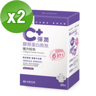 台塑生醫 C⁺彈潤膠原蛋白胜肽複方粉末(20包/盒) 2盒/組
