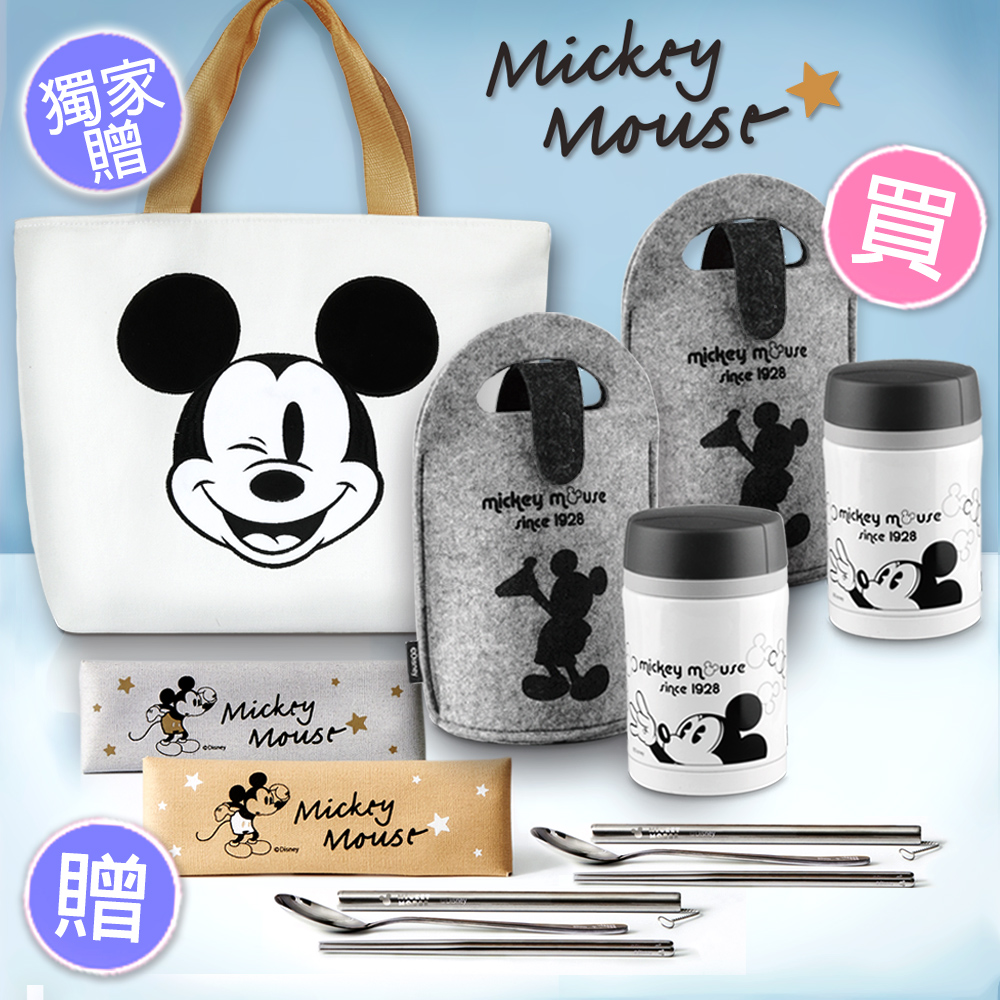 [獨家買二送三]迪士尼米奇不鏽鋼燜燒罐450mlx2送餐具組x2+米奇黑白色保溫提袋