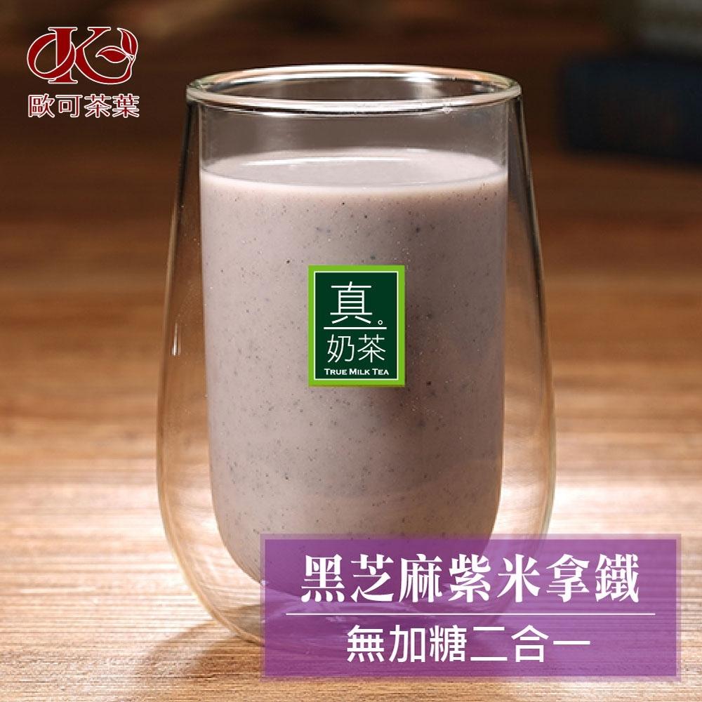 歐可茶葉 真奶茶 黑芝麻紫米拿鐵-無加糖二合一(10包/盒)
