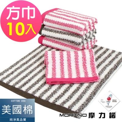 (超值10條組)日本大和認證抗菌防臭MIT美國棉亮彩直紋方巾 MORINO摩力諾