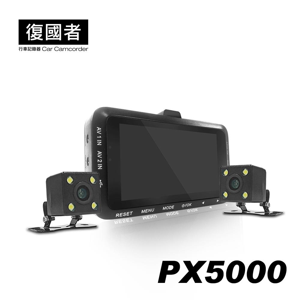 復國者 PX5000 1080 HD高畫質超廣角機車防水雙鏡行車記錄器-快