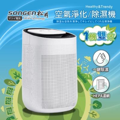 SONGEN松井 雙效合一空氣清淨除濕機 SG-1250E