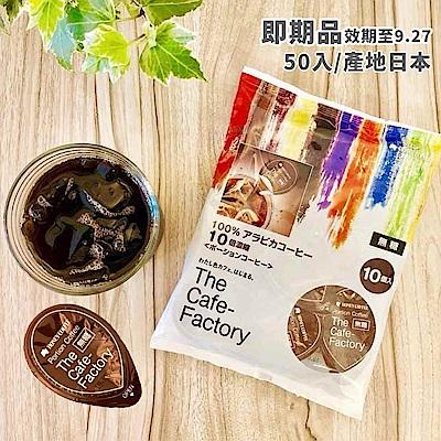 日本Honey Coffee 純天然濃縮咖啡球50入/即期品