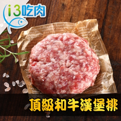 【愛上吃肉】頂級和牛漢堡排9盒組(200g±10%/盒)
