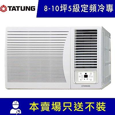TATUNG大同 8-10坪 5級定頻冷專右吹窗型冷氣 TW-452DIN 自助價+贈大同DC扇