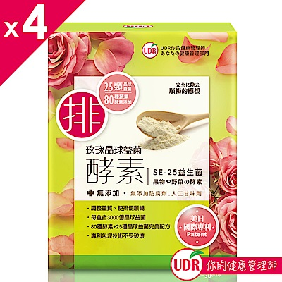 UDR日本專利玫瑰晶球益菌酵素x4盒(30包/盒) +蔓越莓益菌膠原粉隨身包(3包)