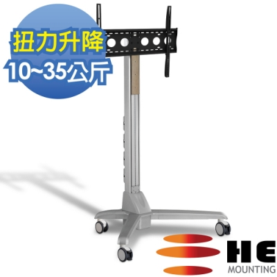 HE 扭力升降鋁合金多媒體推車 - H661CT (簡配/載重10-35公斤)
