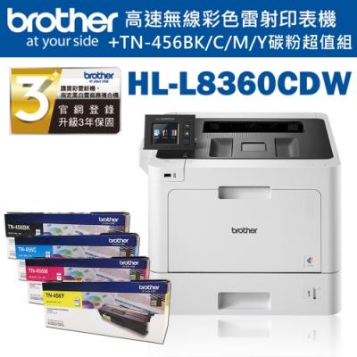 Brother HL-L8360CDW 彩色雷射印表機+TN-456BK/C/M/Y碳粉組