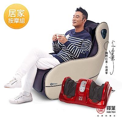 輝葉 實力派臀感小沙發2代(頸肩加強款)+人氣火紅溫感美腿機