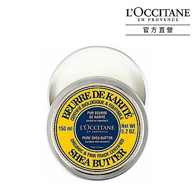 L'OCCITANE 歐舒丹 乳油木果油150ml