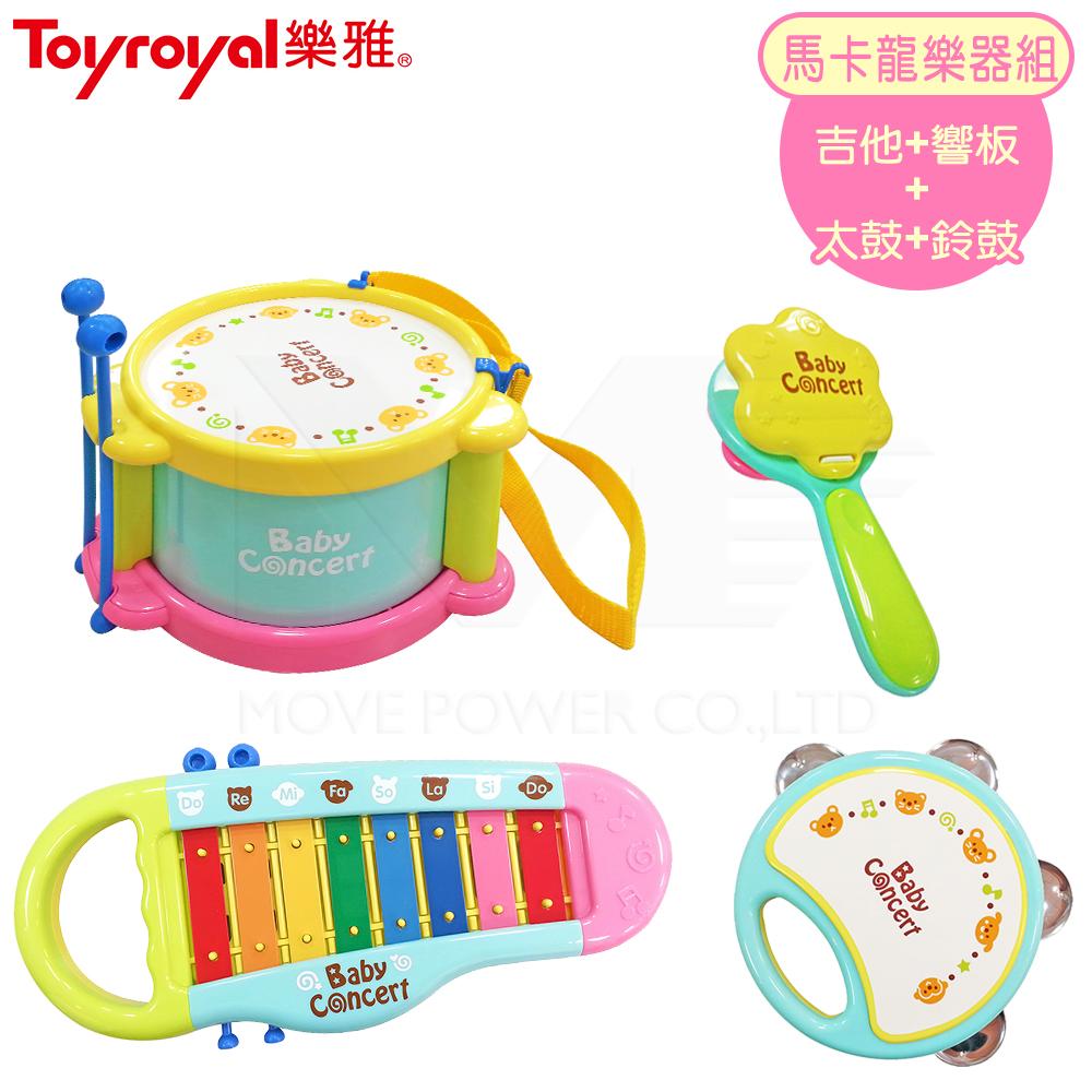 日本 樂雅 Toyroyal 馬卡龍繽紛樂器4件組(太鼓+響板+鐵琴+鈴鼓)