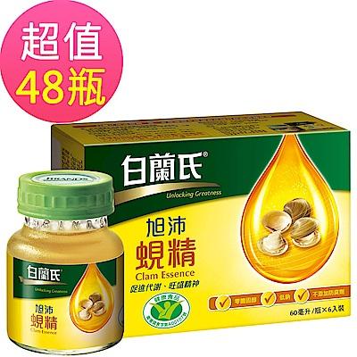 白蘭氏 旭沛蜆精48瓶超值組 (60ml6瓶/盒,共8盒)