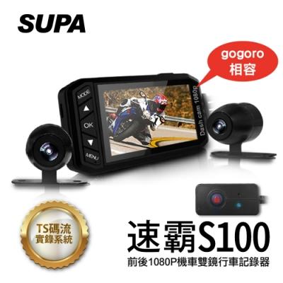 速霸S100 前後Full HD 1080P 金屬防水機車雙鏡行車記錄器-快