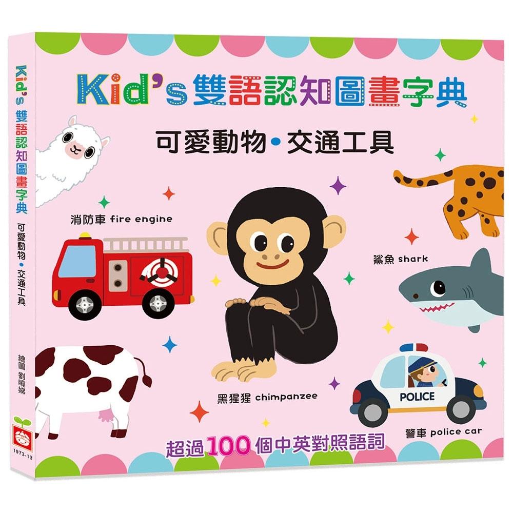 Kid's雙語認知圖畫字典【可愛動物.交通工具】 @ Y!購物