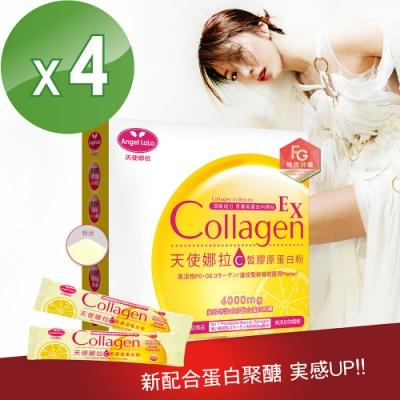 Angel LaLa EX C皙榖胱甘太膠原粉 日本專利蛋白聚醣 (15包/盒x4盒)