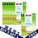 買5送1 HiPP喜寶 - 有機寶寶米精 200g/6盒