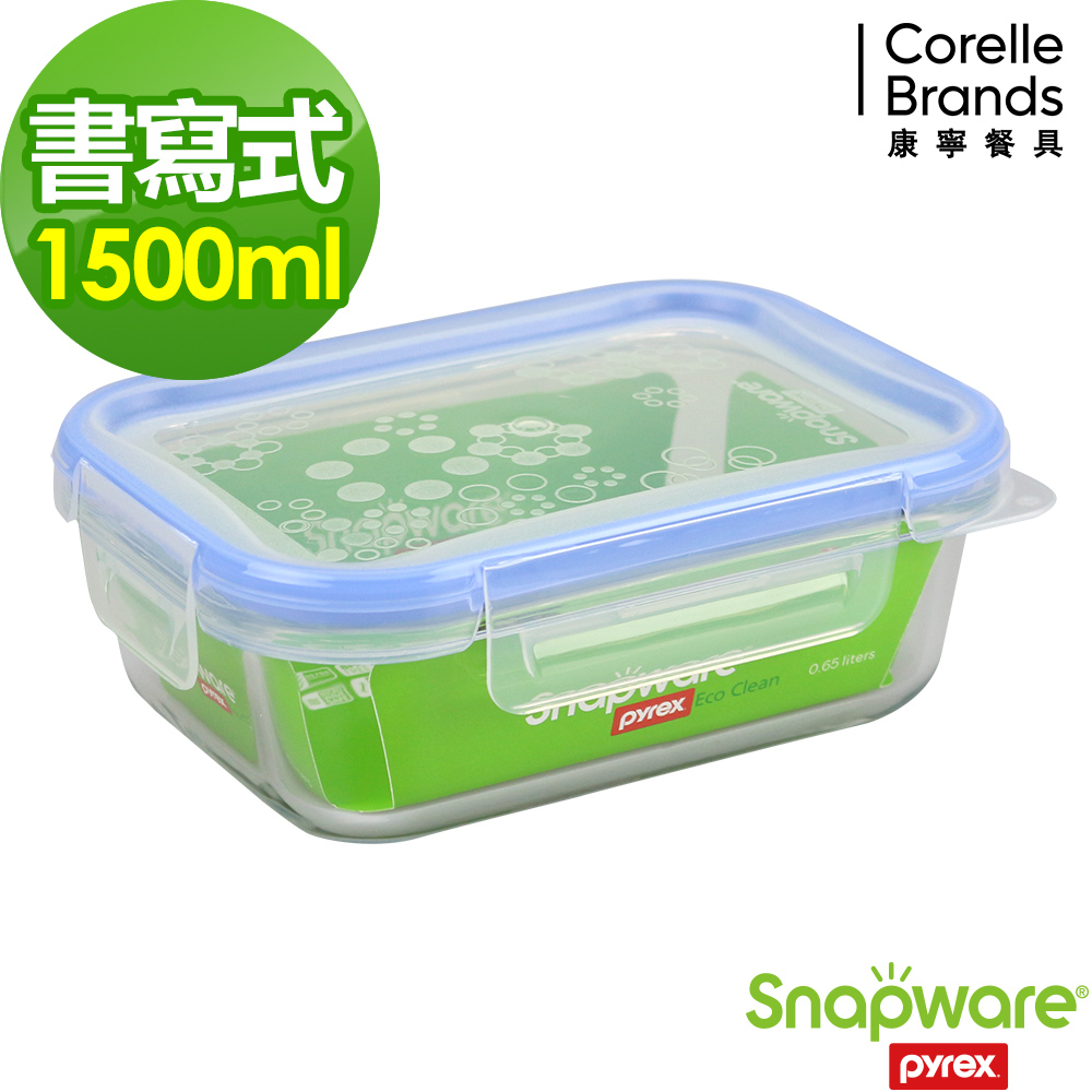 Snapware康寧密扣 耐熱玻璃保鮮盒1500ml(長方形)