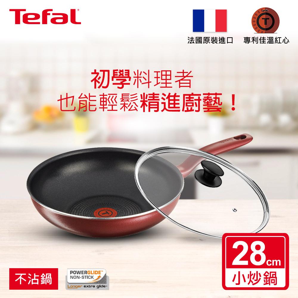 Tefal法國特福 典雅紅系列28CM不沾小炒鍋+玻璃蓋