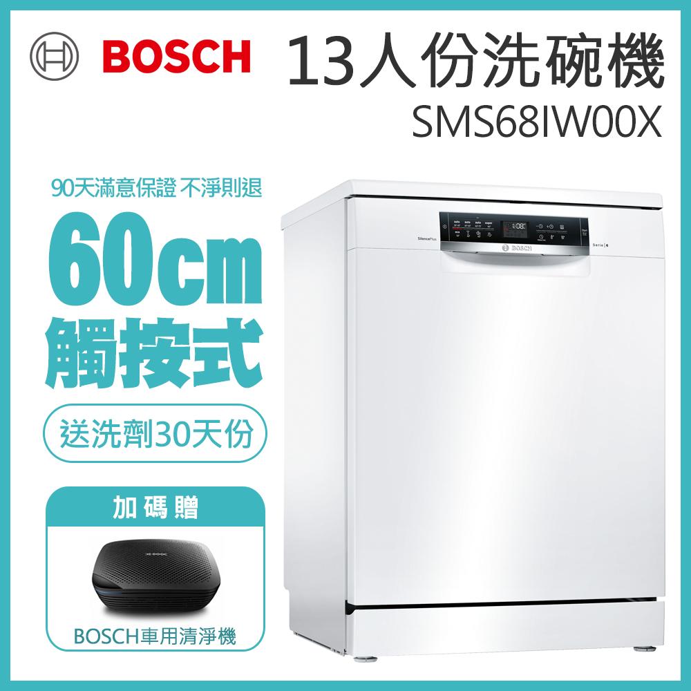 BOSCH 博世 13人份 獨立式洗碗機 含基本安裝(SMS68IW00X)