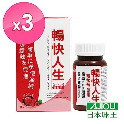 日本味王 暢快人生覆盆莓加強版(60g/瓶)x3盒