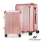 法國奧莉薇閣 24+28吋兩件組行李箱 PC硬殼旅行箱 箱見恨晚(玫瑰金)