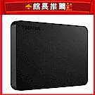 TOSHIBA A3 2TB 2.5吋行動硬碟 黑靚潮III
