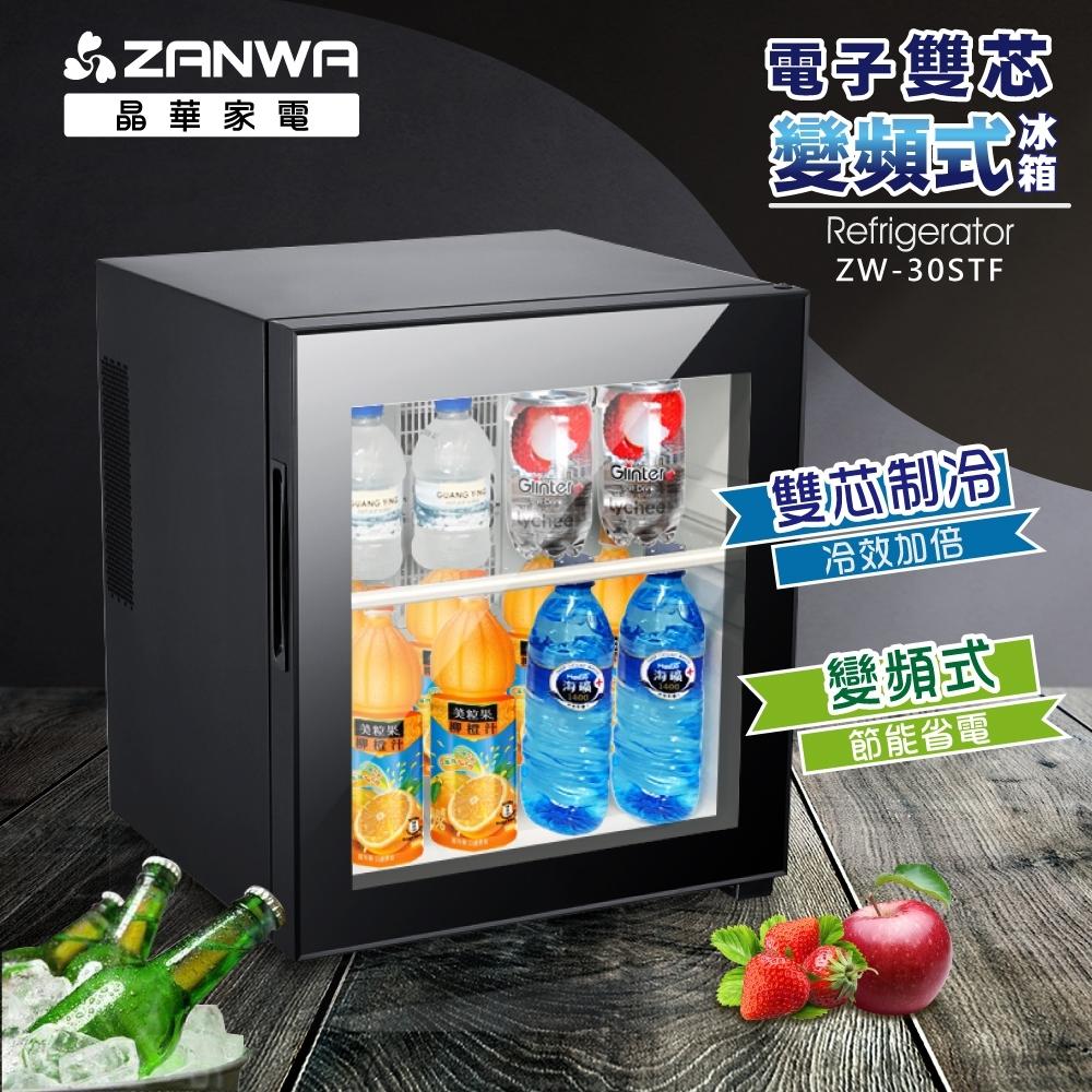 ZANWA 晶華 電子雙核芯變頻式冰箱/冷藏箱/小冰箱/紅酒櫃(ZW-30STF)