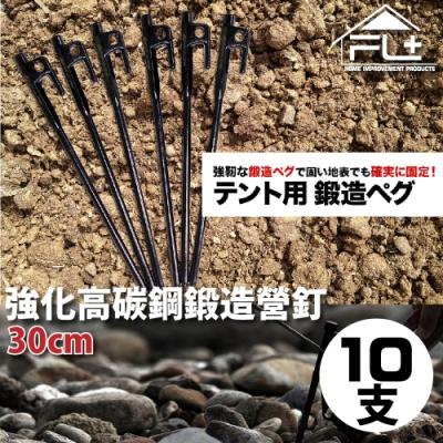 【FL生活+】強化高碳鋼鍛造營釘-30公分(10支/組)-(FL-026)