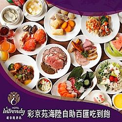 (台北)麗京棧酒店2人彩京苑海陸自助餐吃到飽(2張)