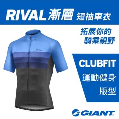 GIANT RIVAL 漸層 短袖車衣